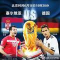 世界杯18日、19日对阵
