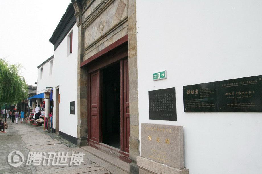 课植园,位于江南枕水古镇朱家角。