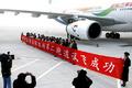 组图:上海虹桥机场第二跑道成功试飞