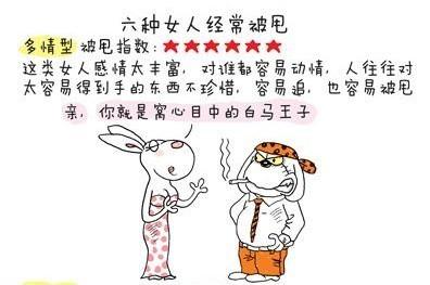 六种女人经常被甩(兰语整理) - 兰语 - 兰语轩