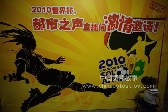 北京. 蓝色港湾世界杯激情广场广告牌。