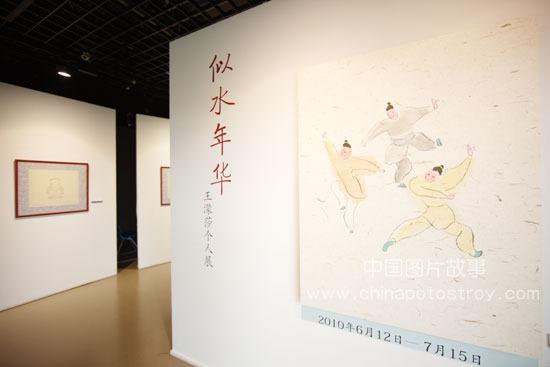 北京. 华贸中心爱普生画廊王蒙莎画展。