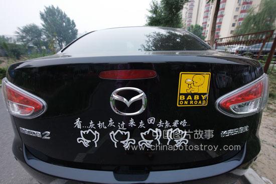 北京. 私家车个性化提示语。