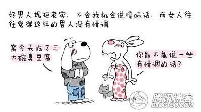 好男人找不到女朋友的12个原因! - 我爱乖宝 - wengzhiyong519的博客