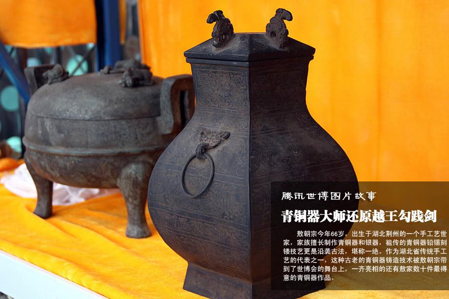 美丽的青铜壶,古代的酒器