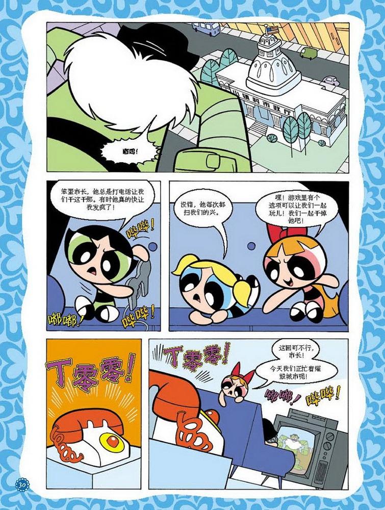 儿童画女警察-飞天小女警 致命游戏机