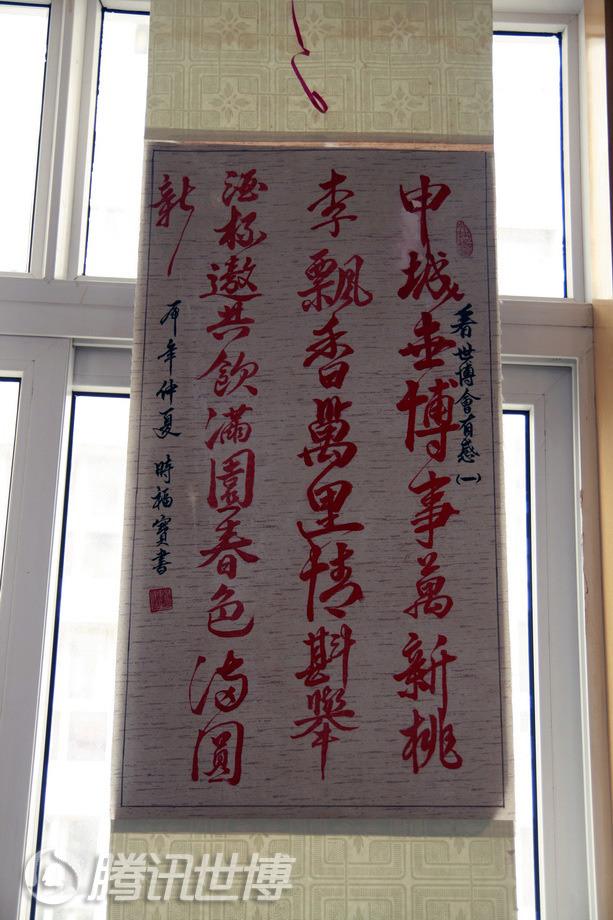 三林世博家园二居委,迎世博才艺展示间里,都是小区居民自己的作品