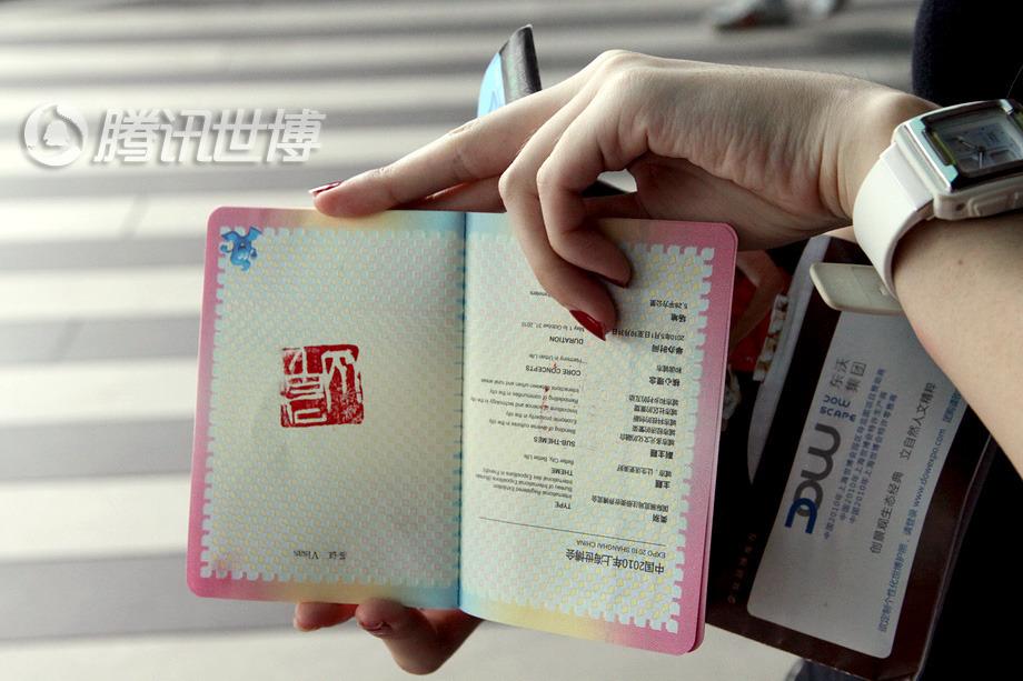 盖上白石章的护照