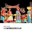 高清:中国十大省市美女世博大比拼