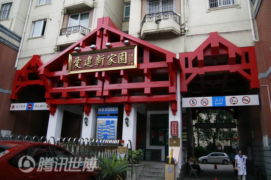 王阿姨家所在的社区-闸北区临汾街道