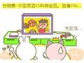 组图:达达兔漫画系列之《阿联扣篮我扣饭》