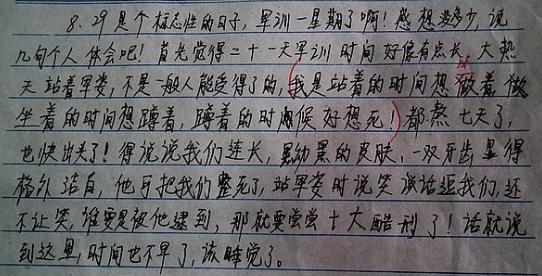 创新日记大学的雷人军训新生曝光v日记小学生图片