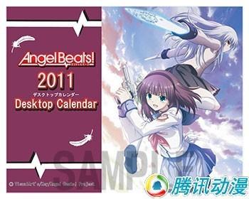 [迷糊餐厅][AngelBeats]2011日历
