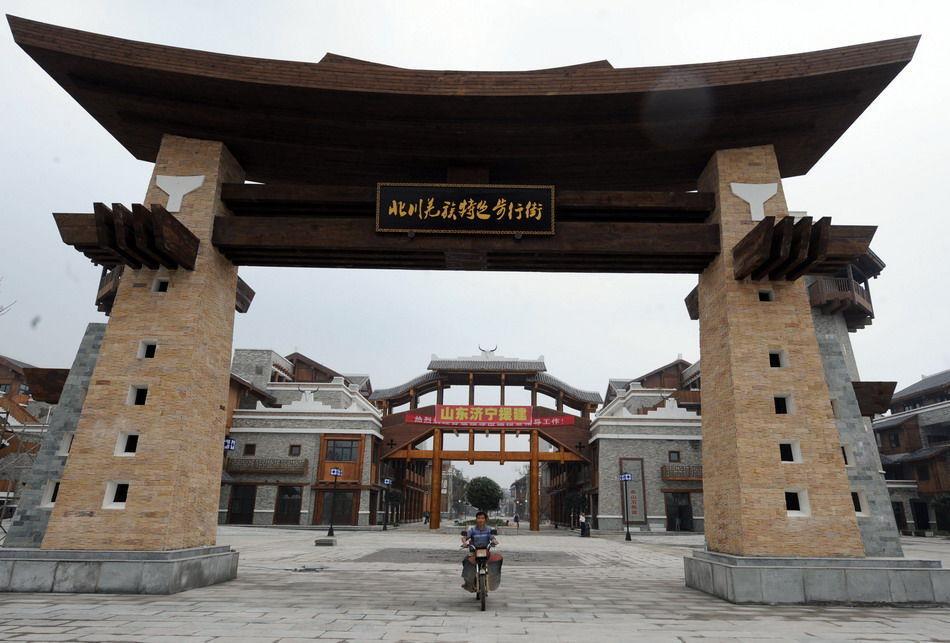 北川羌族风情商业步行街
