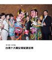 高清:星光无限 台湾十大美女明星游世博