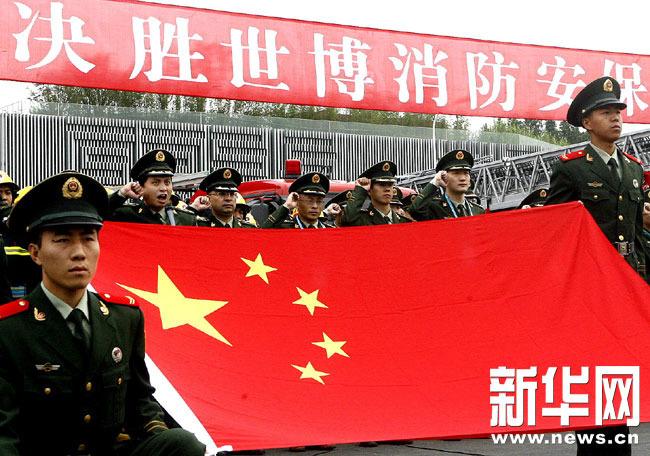 高清:上海举行决胜世博消防安保宣誓