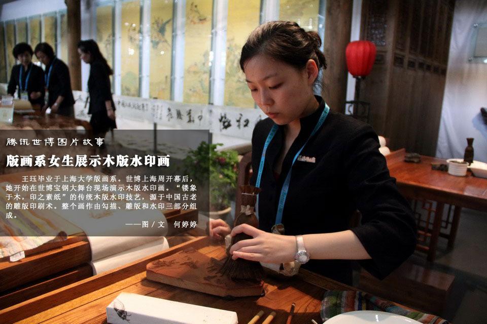 王珏展示的是木版水印画的水印环节,首先把木版清理干净