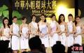 """高清:""""2010中华小姐环球大赛""""佳丽亮相香港"""