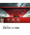 高清:揭秘世博会A片区十大人气展馆