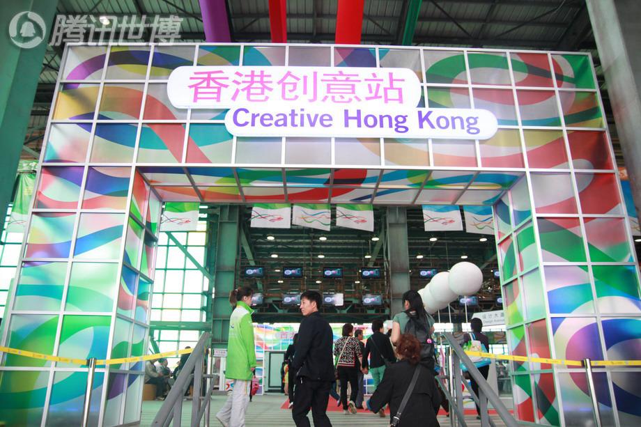 香港创意站