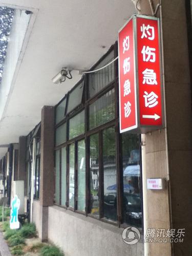 俞灏明正在救治中 医院烧伤整形科大门紧闭(图)