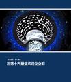 高清:高端科技展望未来 细探世博十大企业馆