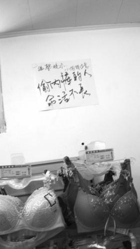 女士多条内裤转让40学生情趣男子模样(图)偷盗情趣用品店郑州图片