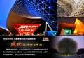 高清:2010上海世博会图片回顾特刊 建筑之美