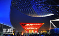 高清:建筑之美——回顾世博展馆最美一刻