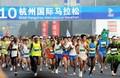 杭州国际马拉松开赛