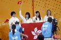 中国香港女子混合季军