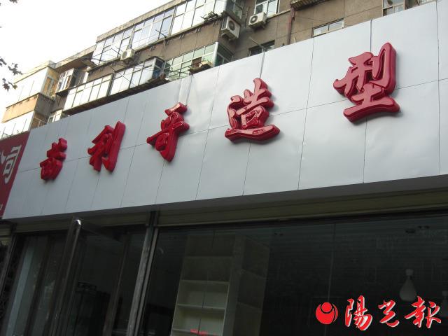 """寻西安""""最有创意店名""""图片"""