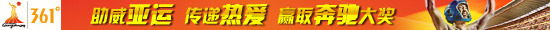 中国女队3-0完胜泰国 第九次夺亚运团体冠军 - 广商志愿者 - 广商志愿者通讯社