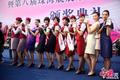 高清:2010中国民航十佳空乘评选现场