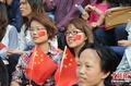 中国球迷热情助威