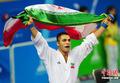 伊朗选手夺空手道金牌