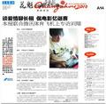 腾讯万米高空专访刘翔 引发全国媒体反响(图)