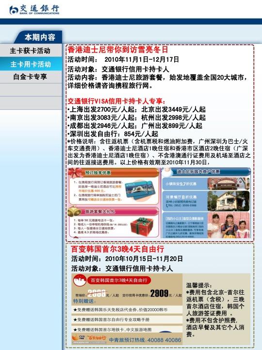交通银行太平洋精彩活动之主卡用卡活动7