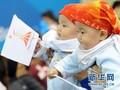 高清:双胞胎宝宝啦啦队助威亚运手球比赛