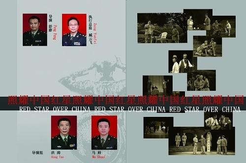 于红色 话剧 红星照耀中国