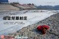 《视界》坎昆会议特刊:No.6癌症笼罩村庄