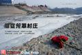 《视界》坎昆特刊:No.6癌症笼罩村庄