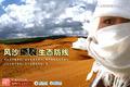 《视界》坎昆会议特刊:No.8沙尘暴来袭