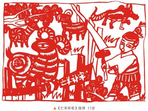 剪纸艺术-成果 国学系列