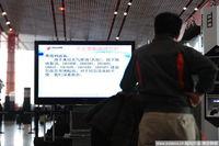 高清:首都机场遇大风航班延误 航站楼局部被掀开