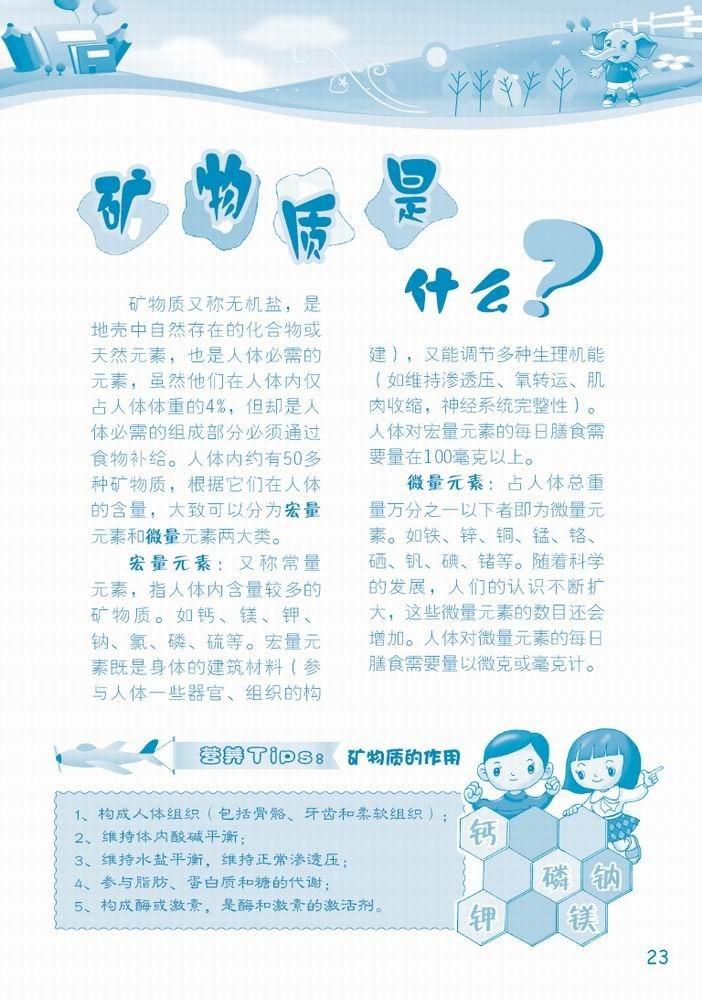 儿童运动健康家庭教育·营养知识宣传册