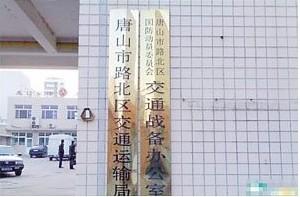 网曝局长水箱禁同事用 只供局长喝水(组图)