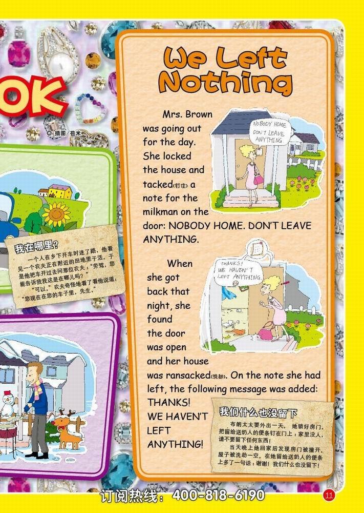 天天爱英语(3-6年级)·英语中的序数词