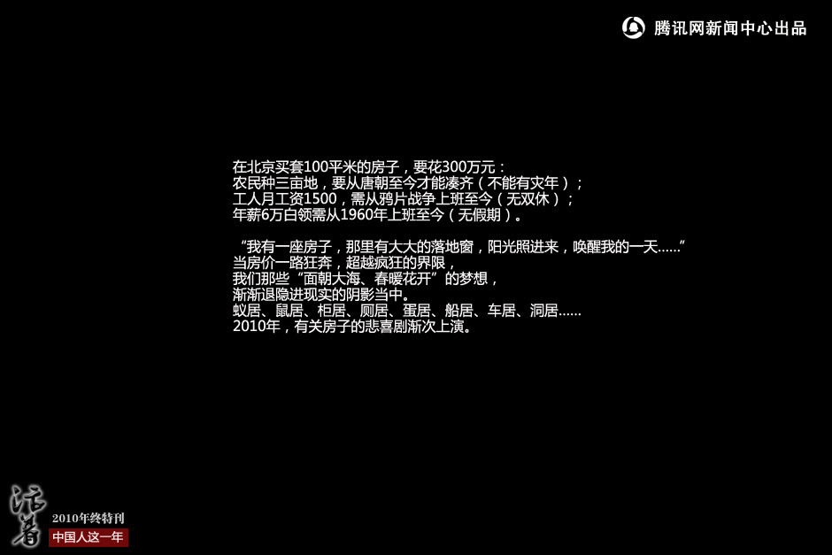 《活着》2010年终特刊:蜗居_新闻_腾讯网 - 小黑牛 - 小黑牛的博客