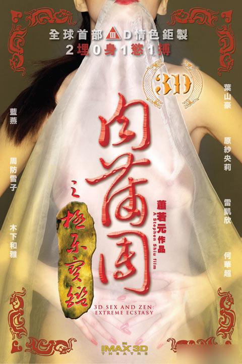 蓝燕3d肉葡萄团电影